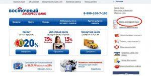 Как гасить кредит Восточного Экспресса через интернет5c5b53574c63c