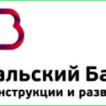 «Минутное дело» — потребительский кредит от Уральского банка реконструкции и развития5c5b5357d85a4