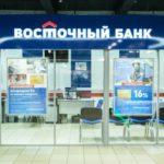 Погашение кредита онлайн в Восточном банке5c5b535832e5c
