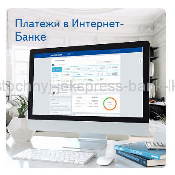 Онлайн банкинг5c5b535900910