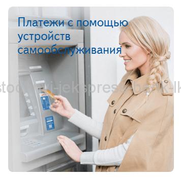 Устройства самообслуживания5c5b535bad20b