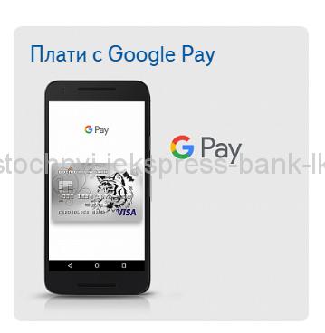 Google Pay5c5b535c480ff
