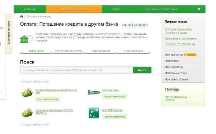 россельхоз онлайн заявка на кредитную карту
