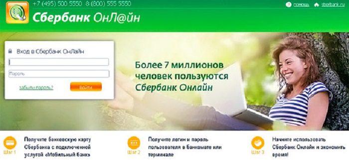 войдите в систему сбербанк онлайн5c5b536c72365