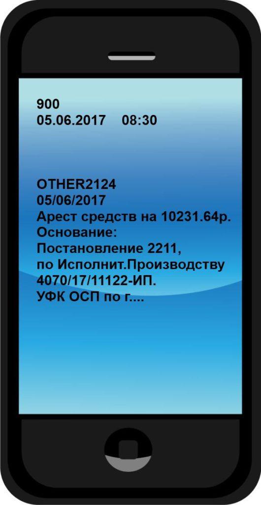СМС от Сбербанка по аресту счета5c5b538c79d65