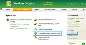 как оплатить кредит отп банка через сбербанк онлайн пошаговая инструкция нет денег 2 кредита