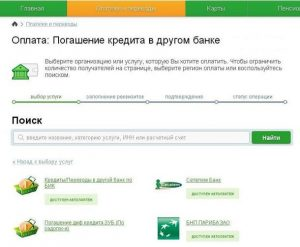 русфинанс банк липецк оплатить кредит