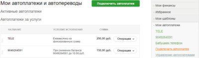 Подключение Автоплатежа доступно из бокового меню в Личном кабинете Сбербанка Онлайн5c5b53afc0d25