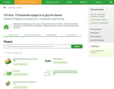 Официальный сайт ренессанс кредит банка оплата кредита