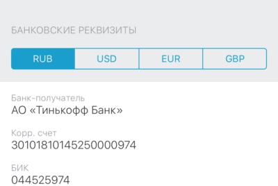 Если вы используете Мобильное приложение банка, в который собираетесь оплатить задолженность, то найти реквизиты банка можно здесь. В Интернет-банке Тинькофф - это вкладка 5c5b53b9b73cf