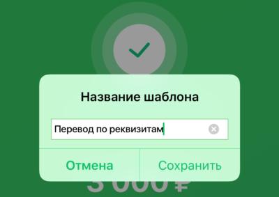 Сбербанк Онлайн в Мобильном приложении предложит создать шаблон платежа, который избавит от необходимости введения реквизитов при повторной оплате5c5b53bb39da0
