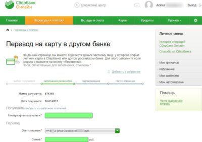 оплата сбербанк онлайн хоум кредит
