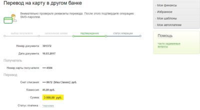 Если платеж составляет больше трех тысяч рублей, то его невозможно будет провести для зачисления на счет Альфа-Банка или другого учреждения через Сбербанк Онлайн без звонка в Контактный центр.5c5b53d293084