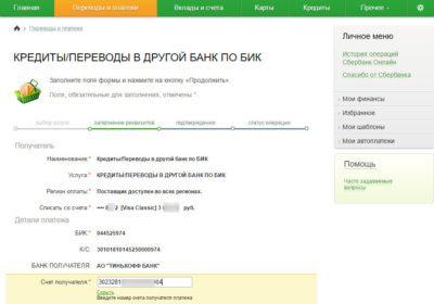 После того, как вами был введен БИК банка, вы попадете на страницу, где вас попросят ввести еще и счет получателя5c5b53d365783