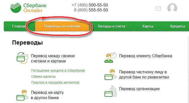 Платежи и переводы5c5b53d6025b7