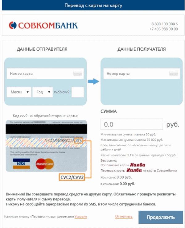 оплата кредита в совкомбанке через интернет картой5c5b53dce5bf2