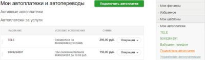 Подключение Автоплатежа доступно из бокового меню в Личном кабинете Сбербанка Онлайн5c5b53e01f944
