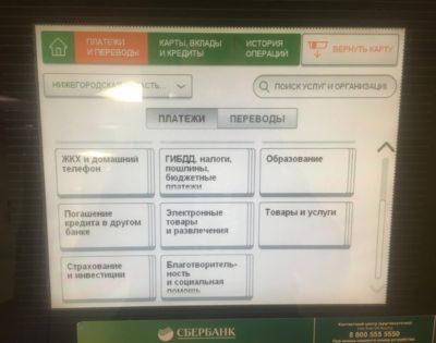 Платежи через аппараты самообслуживания лимитированы: до 15 тыс. за одну операцию 5c5b53e05db56