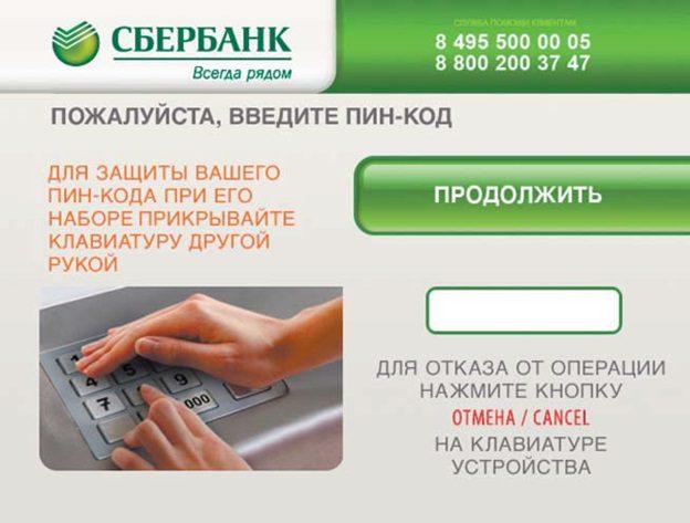 Форма ввода пин-кода банкомата5c5b53e427584