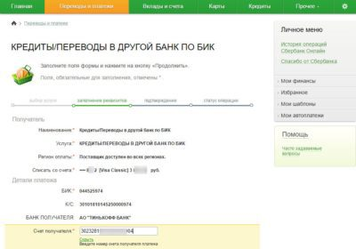 После того, как вами был введен БИК банка, вы попадете на страницу, где вас попросят ввести еще и счет получателя5c5b53e7a05ab