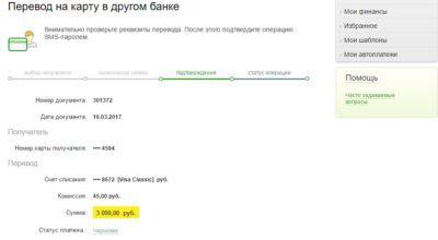Если платеж составляет больше трех тысяч рублей, то его невозможно будет провести для зачисления на счет Альфа-Банка или другого учреждения через Сбербанк Онлайн без звонка в Контактный центр.5c5b53ef89fc4