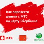 Руководство по переводу средств с телефона МТС на карту Сбербанка через Мобильный банк?5c5b54035a2d6