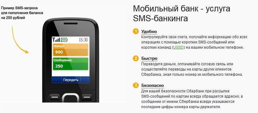 Мобильный банк Сбербанк5c5b5403e8bd4