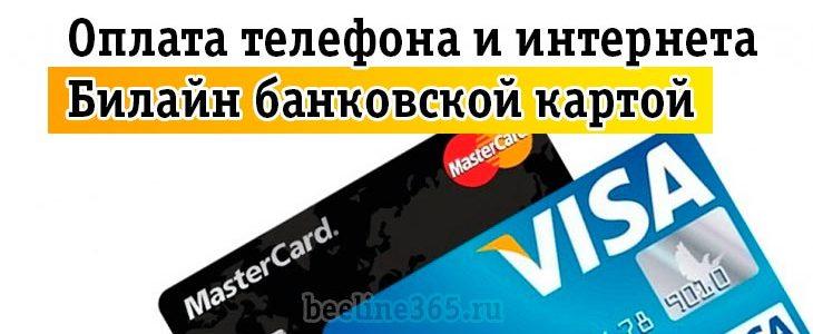 оплатить номер билайн с банковской карты