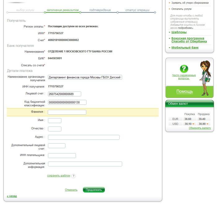 Заполнение реквизитов платежа5c5b546beb50b