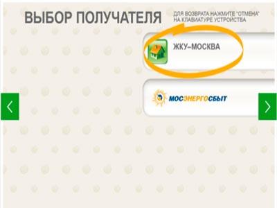 инструкция - выберете получателя платежа5c5b54722f4d0