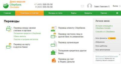 Демо-версия Сбербанк Онлайн разработана только для просмотра и выполняет функцию наглядной инструкции по использованию5c5b547726c6c