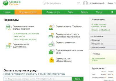 Войдите в Личный кабинет Сбербанк Онлайн и выберите Платежи и переводы в верхнем меню5c5b54776f45d