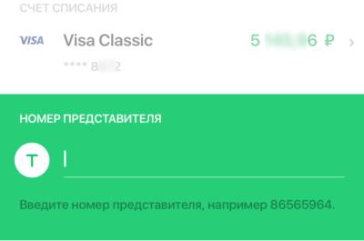 Перевести средства на счет компании Эйвон через телефон с помощью Мобильного приложения Сбербанк Онлайн можно, если знать код сотрудника, который курирует ваш заказ5c5b54795c615