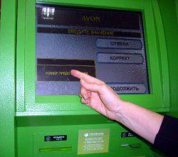 Платим через банкомат или терминал Сбербанка5c5b5479ae6bf