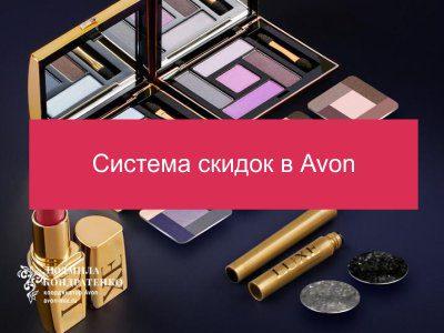 Скидки для представителей и прямых покупателей Эйвон5c5b547eeae5e