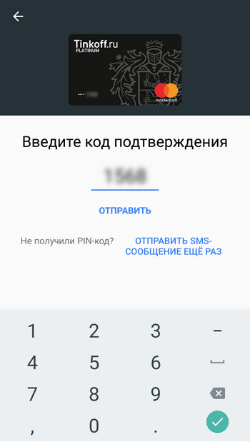 Настройка Android Pay5c5b5494e430b
