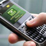 Узнаем о подключении Мобильного банка от Сбербанка5c5b54e99a47f