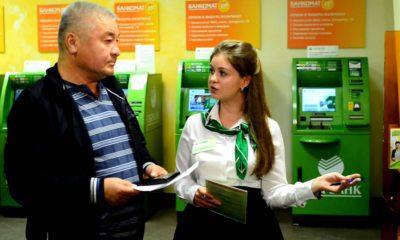 Если обратившийся не является пользователем онлайн-сервиса, сотрудник банка самостоятельно зарегистрирует вкладчика и внесет данные в Личный кабинет 5c5b5532d5aaf