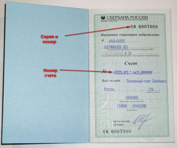 Номера счета и сберкнижки, серия сберкнижки, БИК отделения5c5b5536d33c2