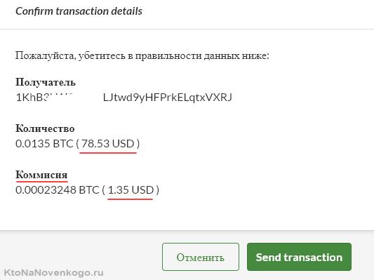 Комиссия за перевод с биткоин кошелька5c5b553b0e0ac