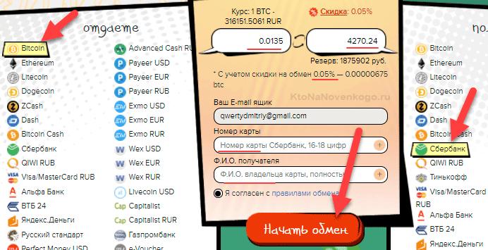 Вывод денег с кошелька в GreenAddress через обменник криптовалют5c5b553d4a78d
