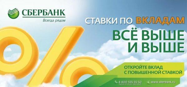 Vkladyi-Sberbanka-20185c5b555e1730c