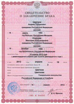 Образец свидетельства о браке5c5b55829d479
