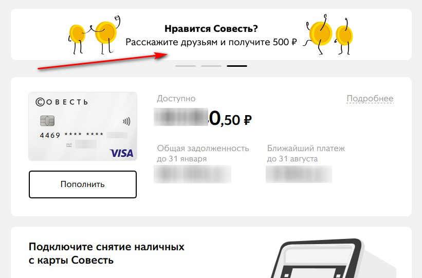 Карта рассрочки Совесть 500 рублей в подарок5c5b5588164ed