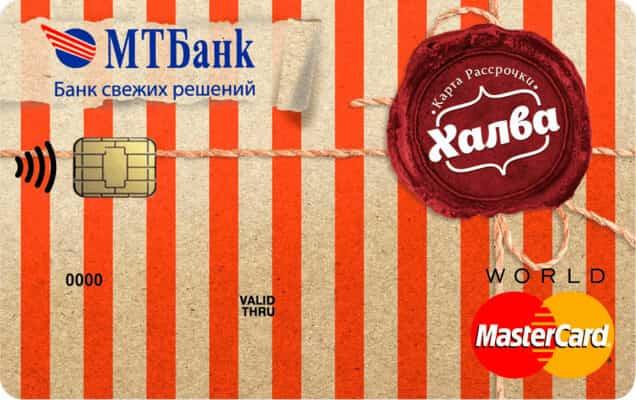 карта халва мтб банка личный кабинет5c5b55901d455
