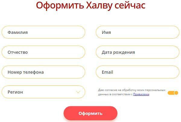 Форма заявки на получение карты Халва Совкомбанка5c5b559a94431