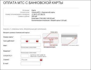 Как перевести бонусы спасибо на телефон МТС5c5b55ad97f36