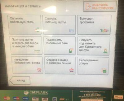 В терминале Сбербанка вам всегда будет доступна информация об имеющихся бонусов Спасибо5c5b55b14f092