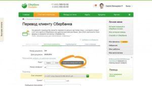 Сбербанк-онлайн в браузере5c5b560bd0409