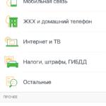 Штрафы в мобильном приложении Сбербанк Онлайн5c5b560c15d37